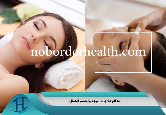 معظم-علاجات-الوجه-والجسم-الجمال