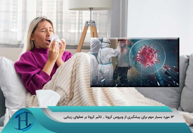 13-مورد-بسیار-مهم-برای-پیشگیری-از-ویروس-کرونا