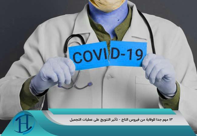 13-مهم-جدا-للوقاية-من-فيروس-التاج---تأثير-التتويج-على-عمليات-التجميل-3