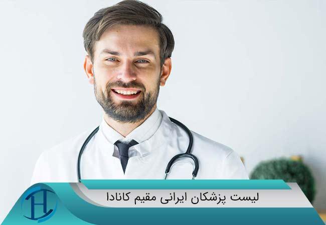 پزشکان ایرانی مقیم کانادا