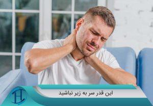 درد-گردن