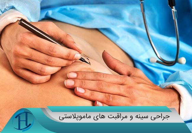 جراحی-زیبایی-سینه