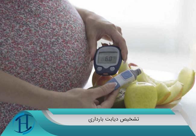 تشخیص-دیابت-بارداری