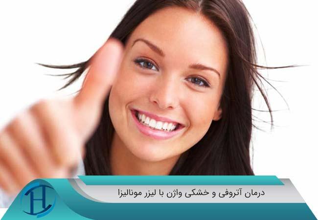 درمان آتروفی و خشکی واژن با لیزر مونالیزا