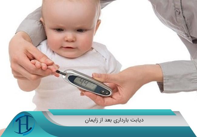 دیابت-بارداری-بعد-از-زایمان