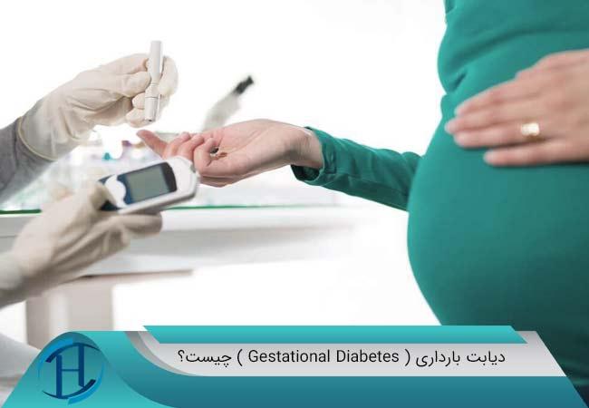 دیابت بارداری ( Gestational Diabetes ) چیست؟