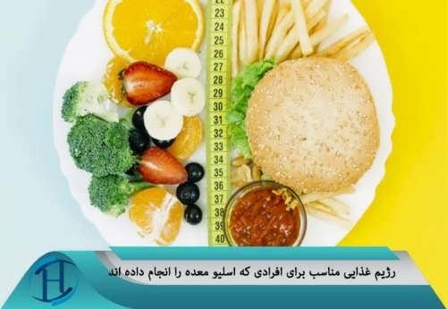 رژیم غذایی مناسب برای افرادی که عمل معده را انجام داده اند