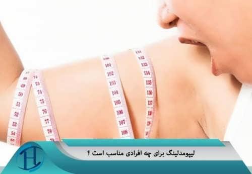 عمل جراحی انتقال و تزریق چربی