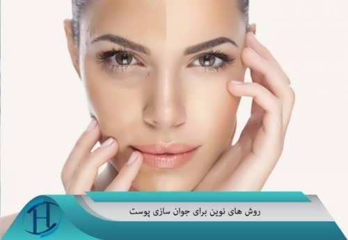 روش های نوین برای جوانسازی پوست صورت
