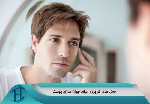 روش های کاربردی برای جوان سازی صورت