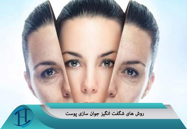 روش های شگفت انگیز جوان سازی پوست