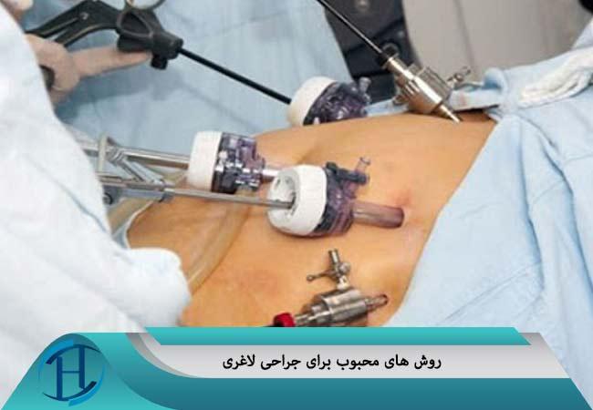 جراحی لاغری