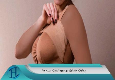 سوال های رایج در مورد بالا بردن سینه ها