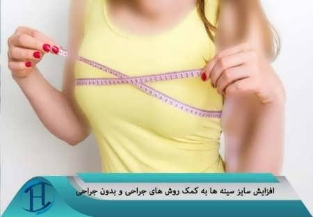افزایش سایز سینه ها با ورزش