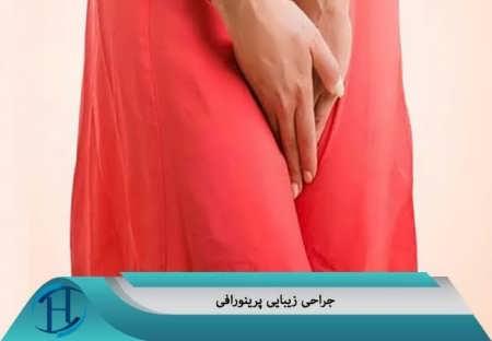 بررسی عمل تنگ کردن مدخل ورودی واژن