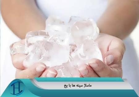 ماساژ یخ برای جلوگیری افتادکی سینه ها