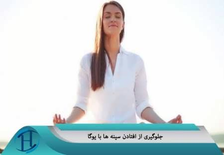 پیشگیری از افتادگی سینه ها با یوگا