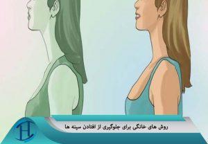 جلوگیری از افتادن سینه ها با روش های خانگی
