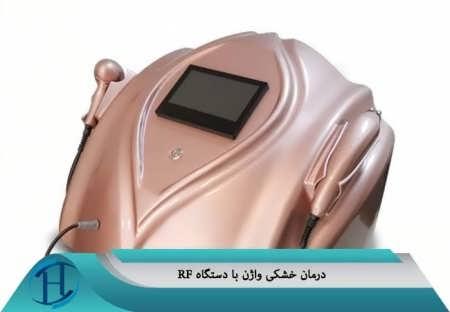 درمان خشکی واژن با لیزر