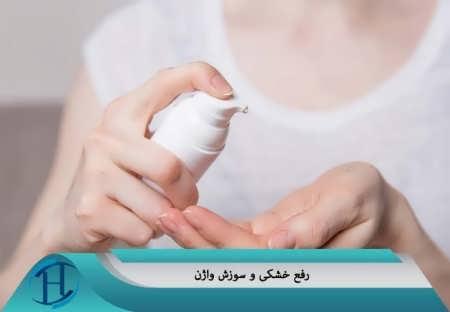 درمان خشکی واژن خانم ها
