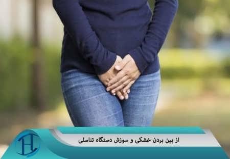 برطرف کردن خشکی و سوزش واژن