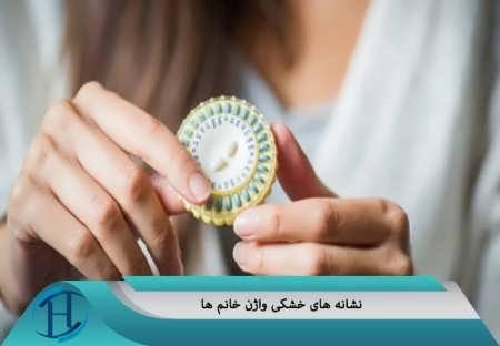 نشانه خشکی واژن در خانم ها