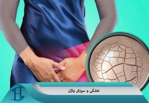 درمان خشکی و سوزش واژن