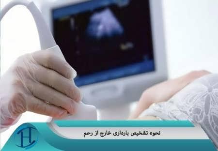 نحوه تشخیص بارداری خارج از رحمی