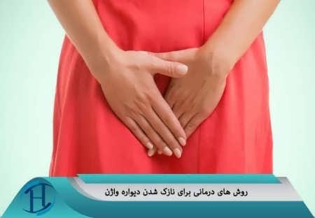 روش هایی برای درمان نازکی دیواره واژن