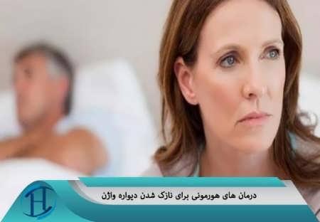 درمان هورمونی برای نازک شدن دیواره واژن