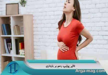 تاثیر پولیپ بر بارداری