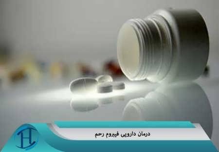 درمان دارویی فیبروم