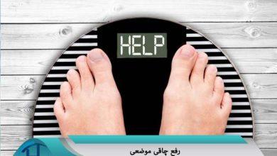 رفع چاقی موضعی