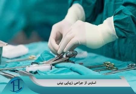 استرس از انجام جراحی زیبایی بینی