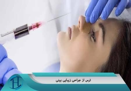 ترس از جراحی زیبایی بینی