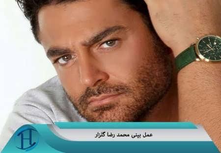 عمل بینی محمد رضا گلزار