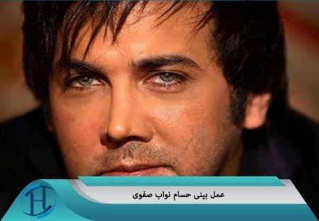 عمل بینی حسام نواب صفوی