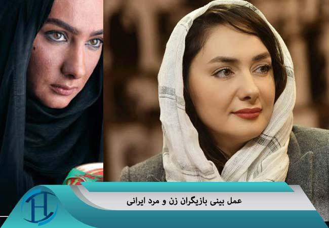 عمل بینی بازیگران ایرانی