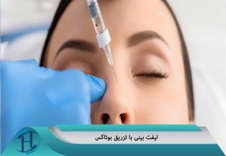 نحوه عمل بینی بدون جراحی