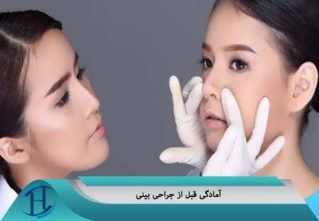 آمادگی قبل از عمل بینی