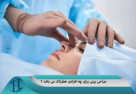 جراحی بینی خطرساز