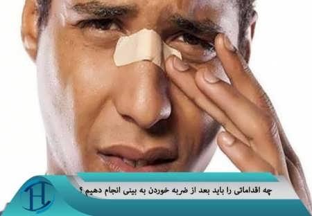بررسی انواع پیامدهای ضربه به بینی عملی