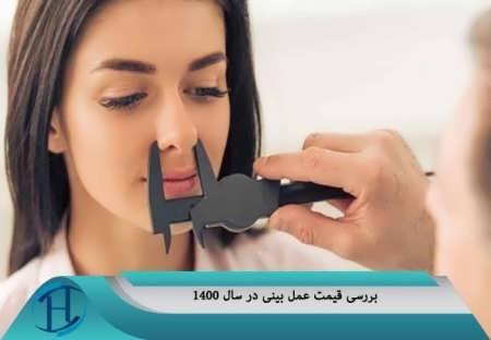 قیمت جراحی بینی