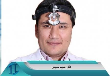 دکتر حمید سلیمی